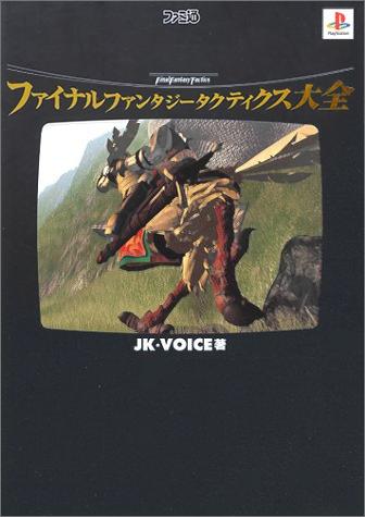 Final Fantasy Tactics Daizen