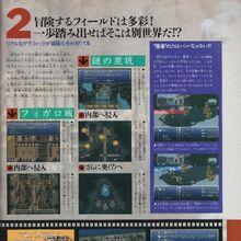 FFVI - Marukatsu Super Famicom 02.jpg