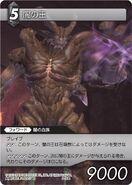 FF TCG Shadow Lord