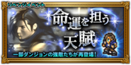 FFRK unknow event 102