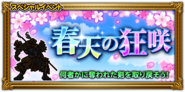 FFRK unknow event 120