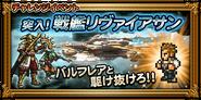 FFRK The Dreadnought Leviathan JP
