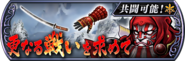 Gilgamesh Event banner JP from DFFOO