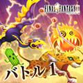 TFFAC Song Icon FFIX- Battle 1 (JP)