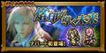 FFRK Led by Fate JP
