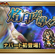 FFRK Led by Fate JP.png