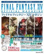 FFXIV Magazine 5th Anniversary