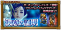 FFRK Show of Resolve JP