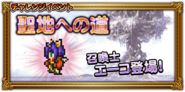 FFRK To the Holy Land JP