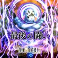 TFFAC Song Icon FFIX- The Final Battle (JP)