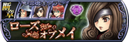 Beatrix Lost Chapter banner JP from DFFOO