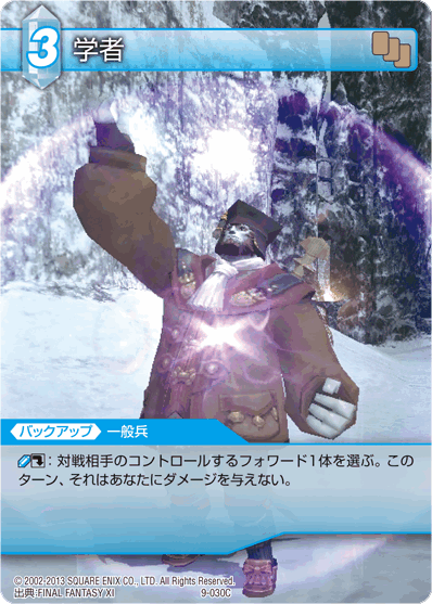 Scholar (Final Fantasy XI)