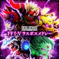 TFFAC Song Icon FF- Final Fantasy I-V Last Boss Medley (JP)