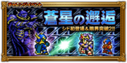 FFRK The Blue Planet JP