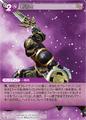 Gladiator XIV TCG