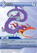 Leviathan5 TCG