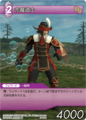 RedMage2 XI TCG