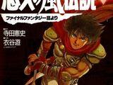Yūkyū no Kaze Densetsu: Final Fantasy III Yori