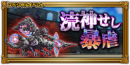 FFRK unknow event 128