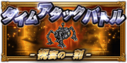 FFRK unknow event 30