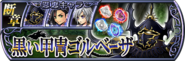 Golbez Lost Chapter banner JP from DFFOO