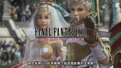 PS4『FINAL FANTASY XII THE ZODIAC AGE』120秒介紹影片中文字幕版 2