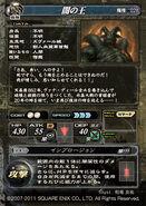 LoV - Shadow Lord Back