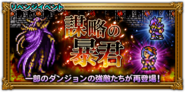 Ffrk unknow event 174