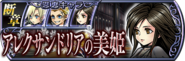 Garnet Lost Chapter banner JP from DFFOO