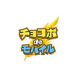 チョコボdeモバイルロゴ.png