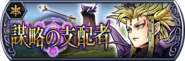 Emperor Event banner JP from DFFOO