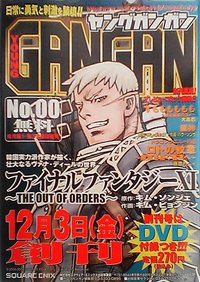Varig on the promo Young Gangan Issue 0 cover