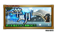 FFRK unknow event 136