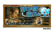 FFRK unknow event 154