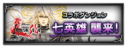 FFBE Event Seven Heroes Attack