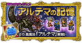 FFRK Ultima Record Nightmare Dungeon JP