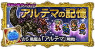 FFRK Ultima Record Nightmare Dungeon JP