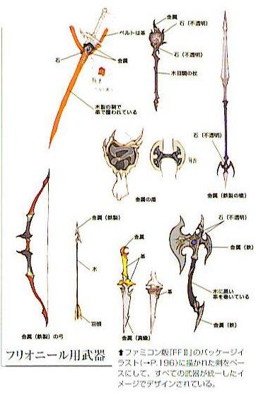 Frioniel's weapons dissidia.jpg