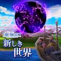 TFFAC Song Icon FFV- A New World (JP)