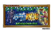 FFRK unknow event 164