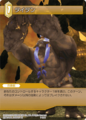 Titan FFXI TCG