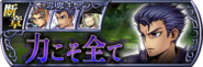 Leon Lost Chapter banner JP from DFFOO