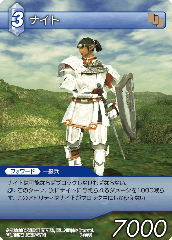 Paladin (Final Fantasy XI)
