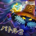 TFFAC Song Icon FFIX- Battle 2 (JP)