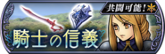 Agrias Event banner JP from DFFOO