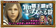 FFRK Heir of the Dynast-King JP