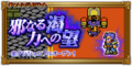 FFRK unknow event 173