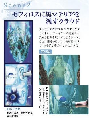 Black Materia (Final Fantasy VII)