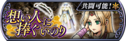 Rosa Event banner JP from DFFOO