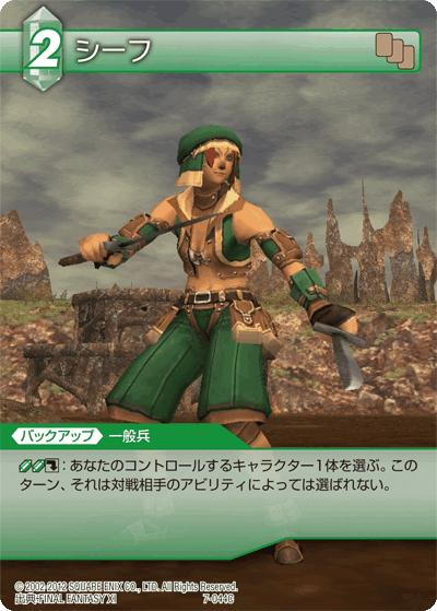 Thief (Final Fantasy XI)